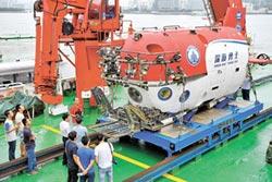 深潛海底1萬米 創造新的中國深度