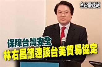 《全台最速報》保障台灣安全 林右昌籲速談台美貿易協定