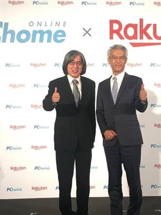 強強聯手 PChome攜手日本樂天策略聯盟