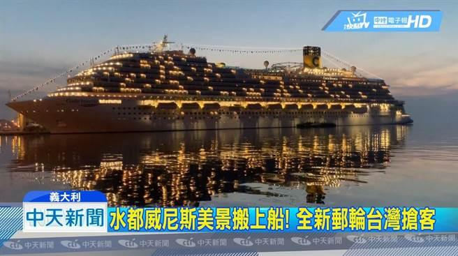水都威尼斯美景搬上船! 全新郵輪台灣搶客