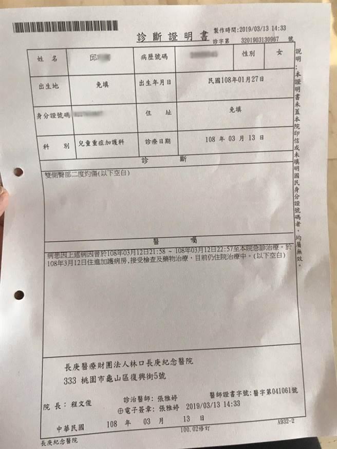 女嬰的診斷證明書。(翻攝自母親臉書)
