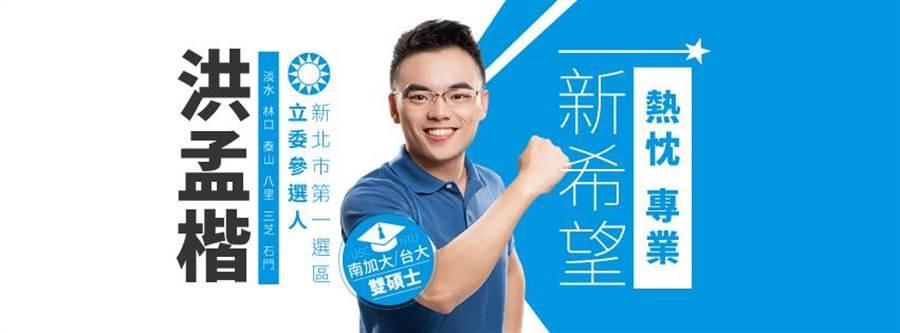 國民黨新北立委擬參選人洪孟楷。(圖/洪孟楷臉書)