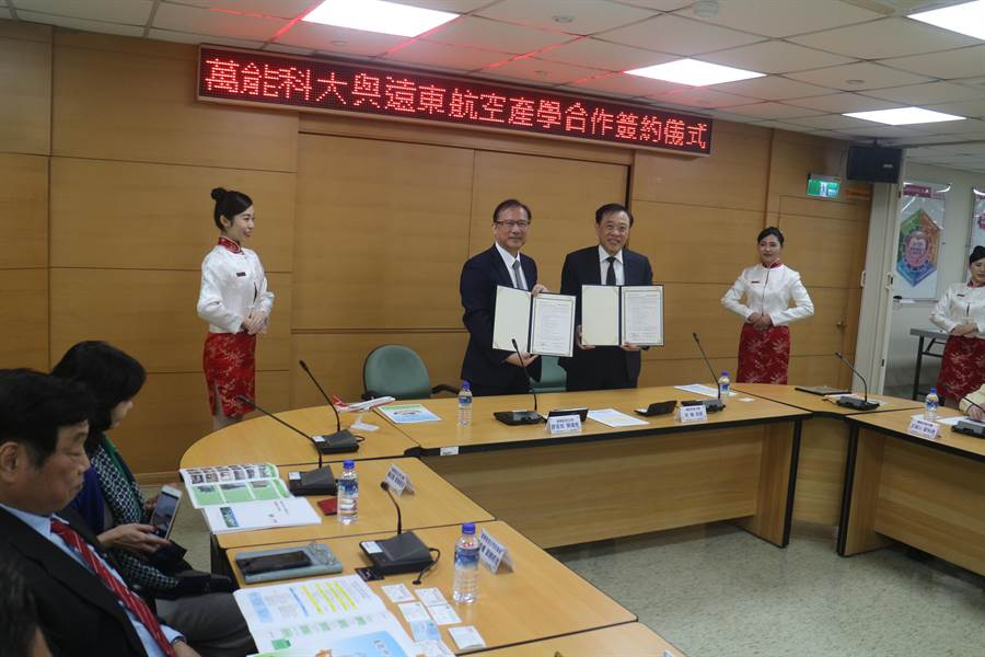 萬能科大莊暢校長(右)與遠東航空公司曾金池總經理代表雙方簽訂產學合作意向書。(校方提供)
