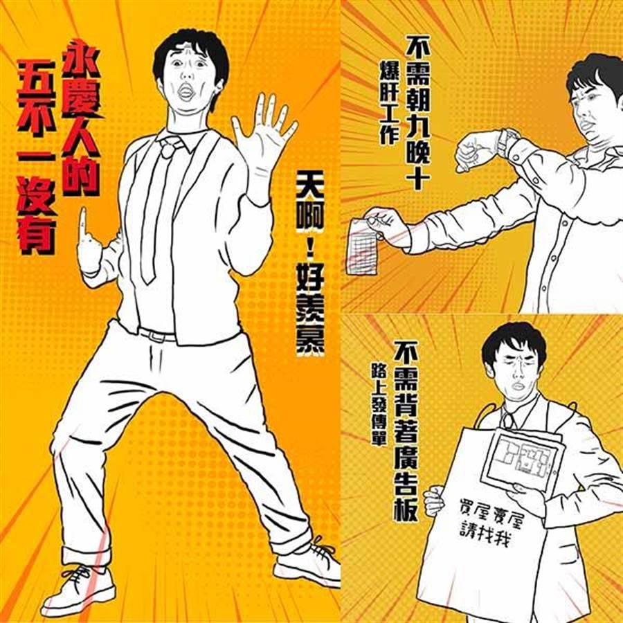 永慶房屋推出獨創「五不一沒有」貼圖引發同仁熱情迴響