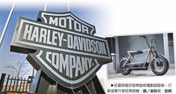 哈雷電動腳踏車 搶共享經濟