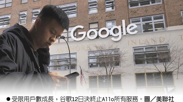 受限用戶數成長,谷歌12日決終止Allo所有服務。圖/美聯社