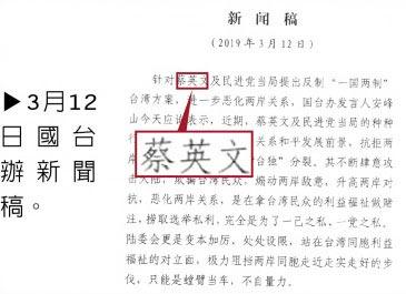 3月12日國台辦新聞稿。