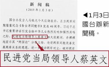 1月3日國台辦新聞稿。