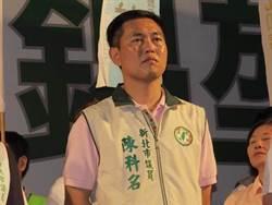 新北市議員陳科名涉貪遭新法院裁定羈押禁見
