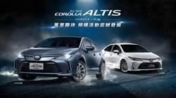 神車ALTIS大改款來了  開放70.9萬元預購
