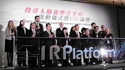 《金融》集保建IR整合平台,發展電子投票生態系
