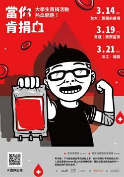 「當你肯捐血」活動開跑 插畫家Duncan籲學子捐血