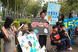 台中特殊教育學校 響應瑞典少女環境保護運動