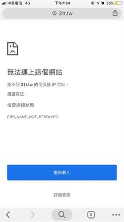 被國安會判死刑! NCC確認封鎖陸「關注31條」網站