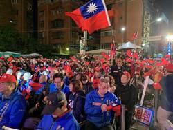 就等韓國瑜 鄭世維造勢晚會突破2萬人