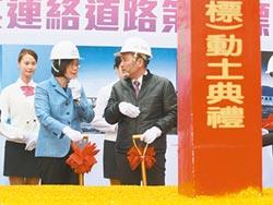 影》淡江大橋動土 小英:省半小時車程