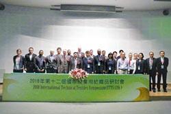 國際產業用紡織品研討會 台北科技大學 3/20登場