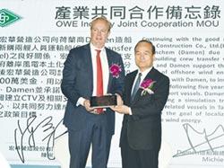落實離岸風電產業在地化 宏華營造 投資高性能運輸船