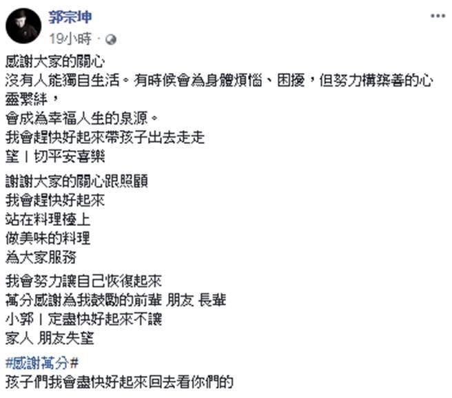 郭宗坤臉書全文。(圖/郭宗坤臉書)