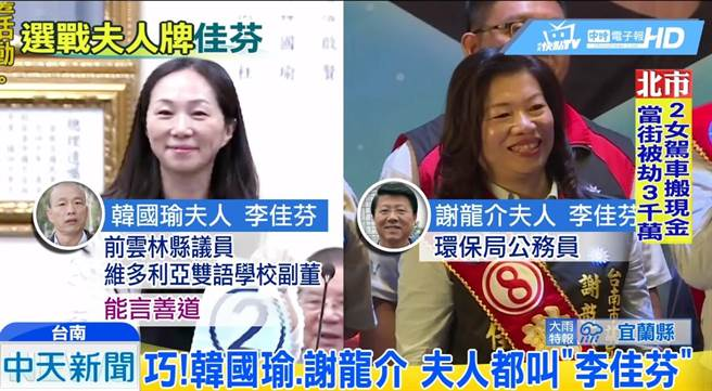 高雄市長韓國瑜夫人李佳芬(左)、台南市立委補選候選人謝龍介夫人李佳芬(右)。(圖/取自中天新聞,本報資料照)