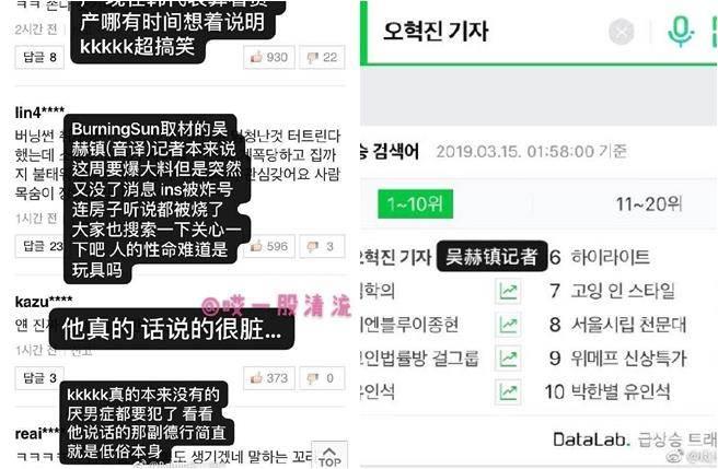 網友爆料吳赫鎮記者家中被燒。(圖/翻攝自哎一股清流微博)