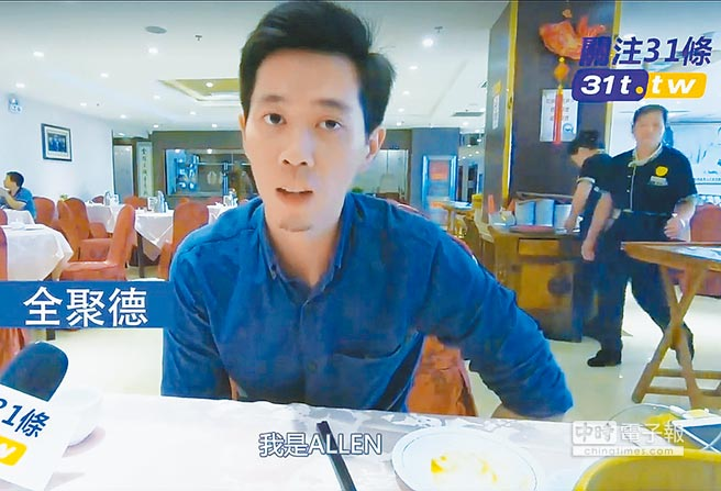 台灣青年在關注31條臉書,介紹北京著名烤鴨店全聚德。(關注31條臉書截圖)