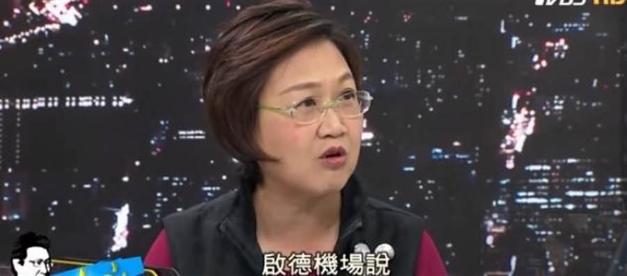 民進黨副秘書長徐佳青昨日在政論節目提到她之前在香港啟德機場轉機,竟然聽到「每位乘客限購奶粉兩罐」的廣播,讓她很吃驚。陸網友嘲諷「啟德機場在1998年7月正式關閉,真是躲在井裡夠久了~」(截圖Youtube)