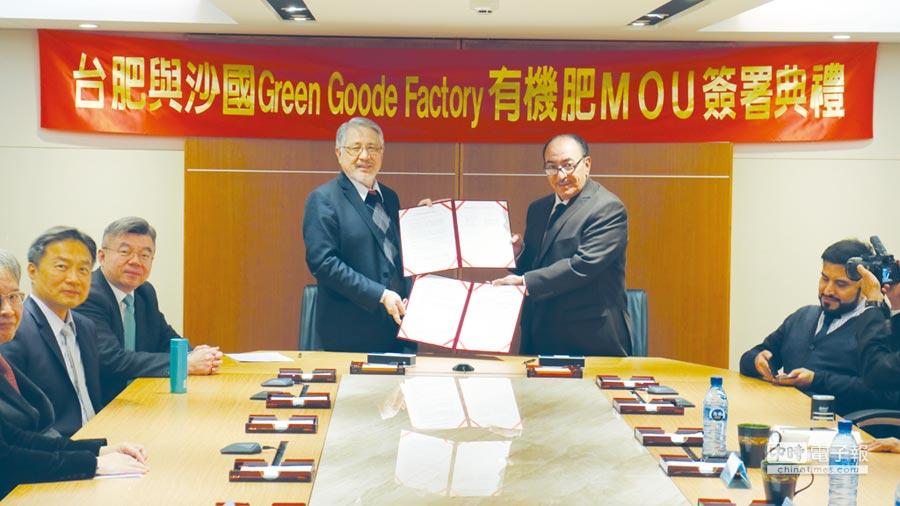 台肥董事長康信鴻(左)與沙國Green Goode Factory董事長Yazeed親王(右)簽訂有機肥料MOU。圖/台肥公司提供