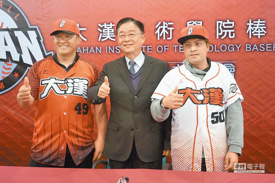 大漢技術學院重組棒球隊,網羅前職棒球星張泰山(左)擔任首席顧問、余賢明(右)擔任總教練。(張祈攝)