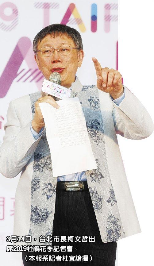 3月14日,台北市長柯文哲出席2019杜鵑花季記者會。(本報系記者杜宜諳攝)