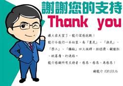 影》謝龍介臉書感謝支持 網友不捨蓋樓打氣