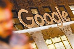 歐盟反壟斷大刀 再揮向谷歌