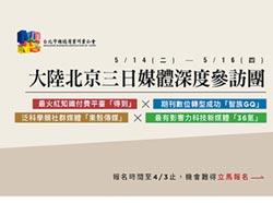 北京媒體參訪團 歡迎報名