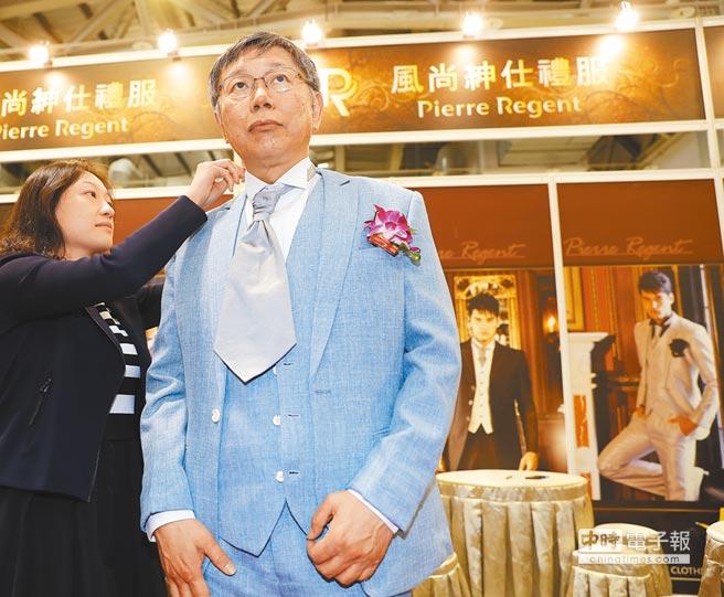 台北市長柯文哲15日出席台北春季結婚購物節,在參觀攤位時參展的廠商特別為他別上別致的領帶。(季志翔攝)