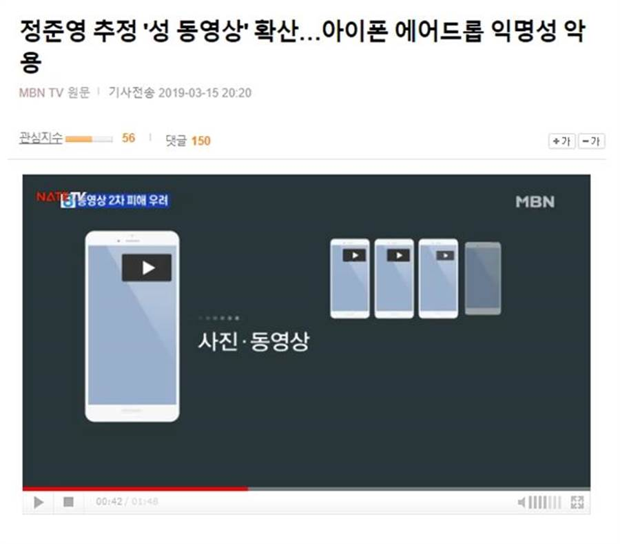 韓媒報導坊間不少人最近只是開著AirDrop功能就收到疑似鄭俊英事件淫片。(圖/取自《nate》韓網)