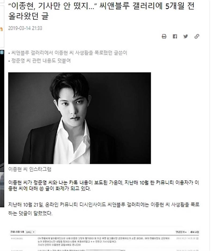 網友挖出李宗泫去年被爆料文章。(圖/取自《wikitree》韓網)
