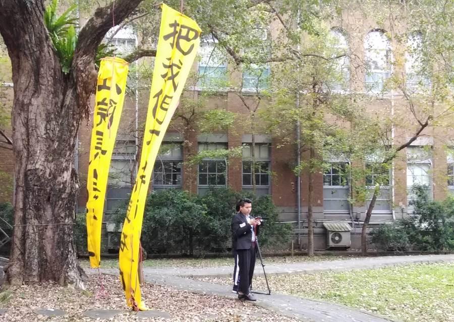 江宜樺今日下午應「第二屆夏學國際學術研討會暨毓老師紀念會」邀請,再度前往台大演講,場外出現黃色抗議布條。(網友提供)