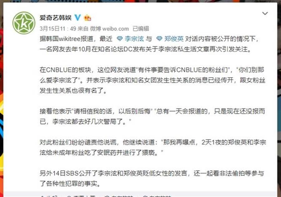 網傳李宗泫去年被爆料內容。(圖/翻攝自愛奇藝韓娛微博)