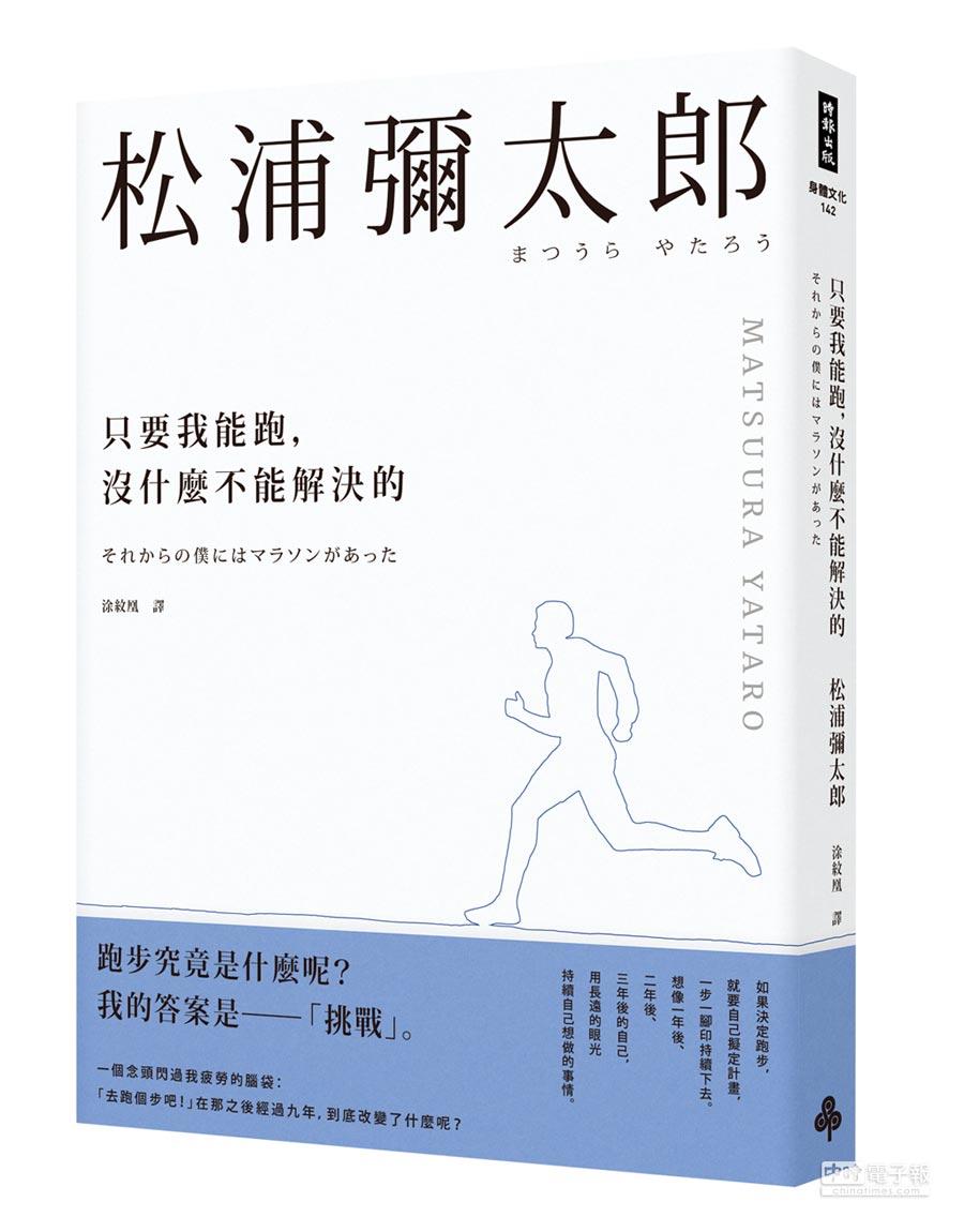 書名:只要我能跑,沒什麼不能解決的作者:松浦彌太郎出版:時報出版上市日期:2108/12/18