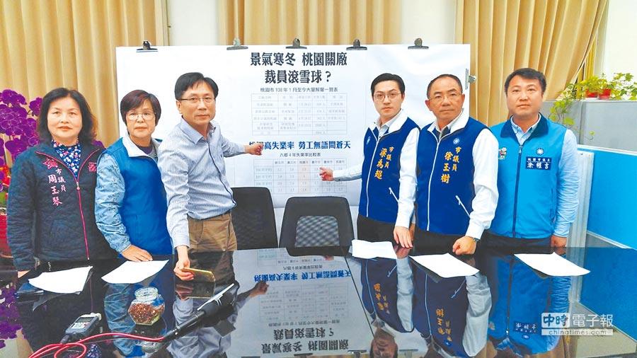 桃園市議會國民黨團要市府重視大量解僱問題。(甘嘉雯攝)