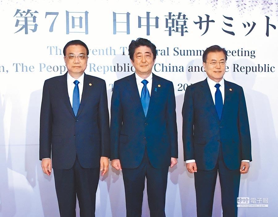 2018年5月9日,大陸國務院總理李克強(左)在東京和日本首相安倍晉三(中)、南韓總統文在寅(右)共同出席第七次中日韓領導人會議。(新華社)