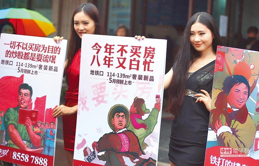 兩位美女在南京一家證券交易所內為樓市拉客。(中新社資料照片)