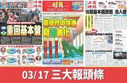 03/17三大報頭條要聞