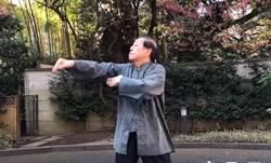 出絕招?謝長廷在日本這動作 網讚很會打太極