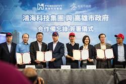 韓國瑜與鴻海簽約 推升高雄產業智慧化