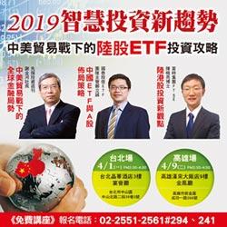 智慧投資新趨勢講座 聚焦陸股ETF