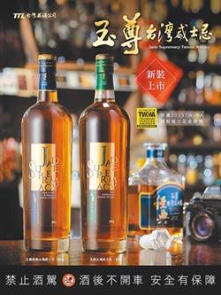 玉尊台灣威士忌新瓶裝好酒