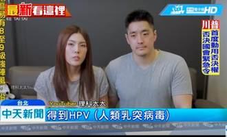 網紅違法代言醫材首例 理科太太遭罰20萬