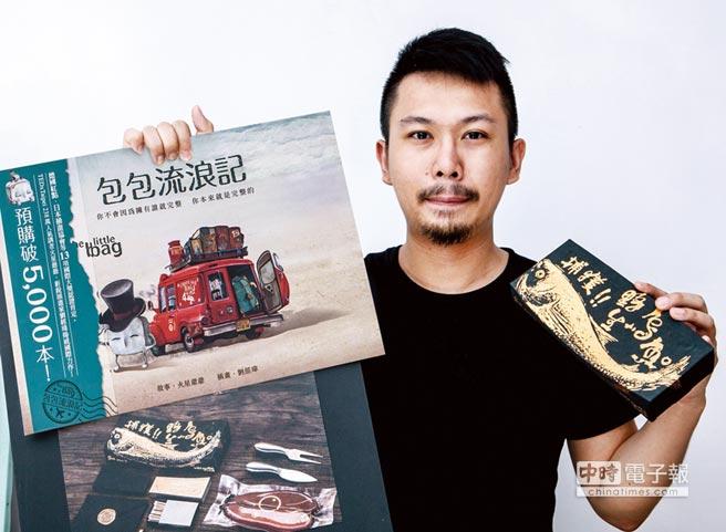 亞洲大學視傳系學生劉經瑋以「包包流浪記」獲日本插畫家大獎第一名,又以「捕獲野生烏魚」包裝設計等多件作品,奪德國紅點、紐約、比利時等36個國際設計大獎,是位執業的國際插畫設計師。圖/亞洲大學提供