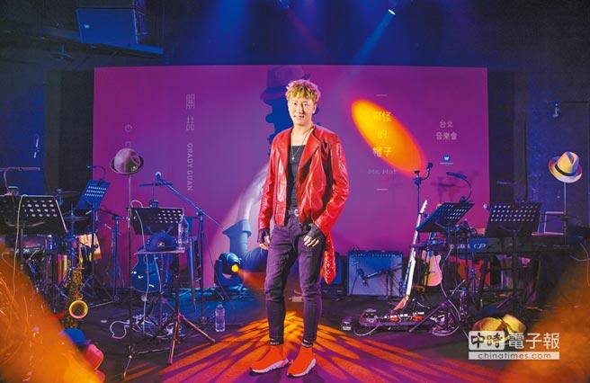 關喆昨晚首度在台舉辦音樂會。